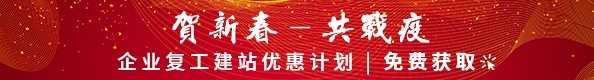 贺新春 共战疫 企业复工建站计划
