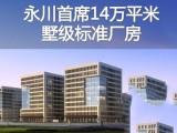 凤凰谷   永川墅级厂房