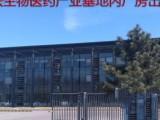 大兴生物医药产业基地1万平标准厂房出租