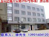 宝山区蕰川公路3985号1200方厂房出租