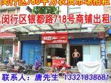闵行区梅陇镇银都路718号780方厂房出租