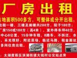 吴兴区 距高速口近   厂房180方  办公仓库120方  院子200方   可以分割租金面议