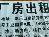 沙坪坝区歌乐山新开寺杨家沟工业园区A区2400方厂房出租