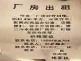泰山区王家店第二污水处理厂400方厂房出租