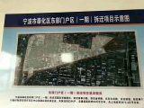 奉化区东郊开发区14000方厂房出售