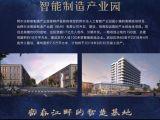 出售杭州桐庐-50年独立产权厂房-阿尔法智能制造园区