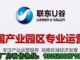 【电子仪表\服装食品\包装印刷,可环评】天津联东U谷欢迎您!