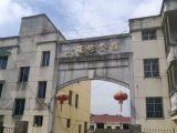 武义县武义火车站附近3600方厂房出租