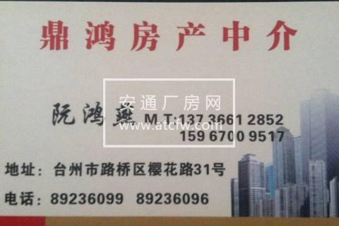 路桥蓬街工业区18000方厂房出售