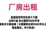 乐清盐盘经济开发区7600方厂房出租