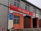 武进区沪宁高速横山出口232省道旁360方仓库出租