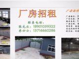 北京周边西城子村2000方厂房出租