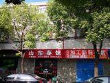 宝山区陈东路17号700方仓库出租