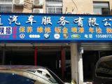 下城区俞章路106号200方厂房出租