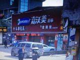 余杭区乔司杭州北高速出口附近360方仓库出租