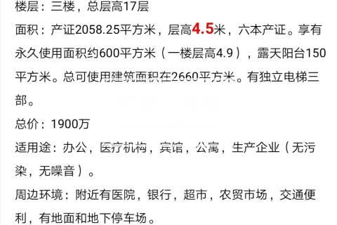 嘉兴南湖科技城6806.97方厂房出售