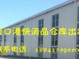鲅鱼圈区新鞍钢路/滨湖路(路口)45000方仓库出租