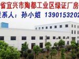 上海周边江苏省宜兴市陶都工业区7000方厂房出售