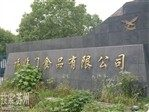 原吴江市福临门食品有限公司