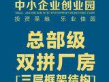 沧州总部级办公厂房出售 框架结构 50年产权