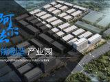 阿尔法智能制造产业园招商,全新独栋厂房,优价出售