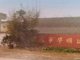 谢家集区唐山镇尚安村4000方厂房出租