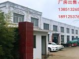 建湖市区明珠西路民营工业园区3300方厂房出售