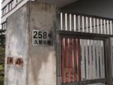 启东王鲍镇久新公路258号2000方厂房出租