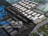 阿尔法智能智造园招商中心50年独立产权全新厂房出售