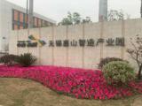 惠山区无锡泓石高科发展有限公司1200方厂房出售