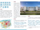 出租余杭临平时尚产业综合体内办公楼,可整可分,可办公可生产