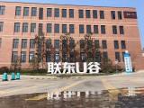 联东U谷句容产业园火热招商 二证齐全 上市物业 毗邻南京 紧邻地铁
