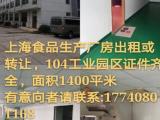 奉贤区104板块,奉城工业园区700方厂房出租