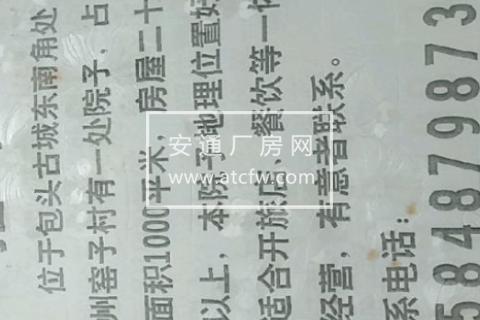 土默特右旗区包头古城东南角开州窑子村1000方厂房出租