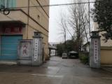 莲都碧湖南山工业区2000方厂房出租