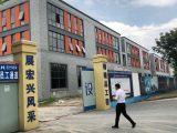 杭州新厂房二层 三层  五层厂房出售招商