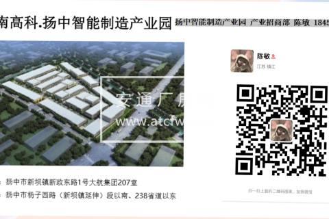 中南高科扬中智能制造产业园 可小证 自持物业 50年产权