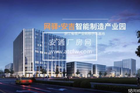 浙江产业转移示范区安吉天子湖