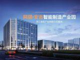安吉智能制造产业园招商 标准厂房 50年独立产权 可按揭 低首付 超低利率