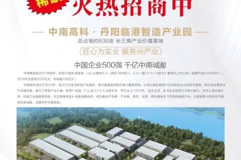 中南临港智造园区全新厂房招商-价格面议