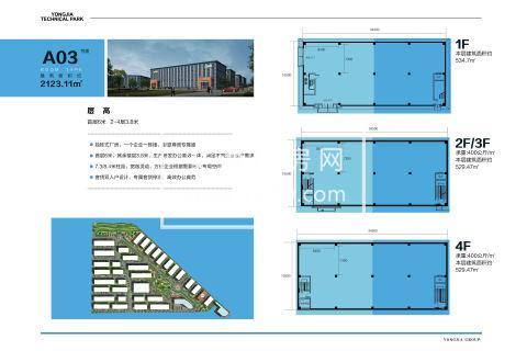 九里湖旁产权式厂房按揭出售