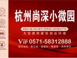杭州尚深小微园厂房出售