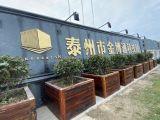泰州金博通科技园 一户一院单层 50年独立产权 可按揭
